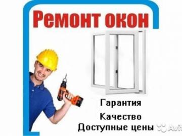 Фирма Ремонт окошка