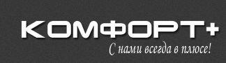 Фирма Комфорт+