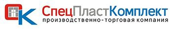 Фирма СпецПластКомплект
