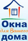 Фирма Окна для Вашего дома